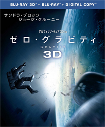 「ゼロ・グラビティ 3D & 2D ブルーレイセット」ワーナー・ホーム・ビデオ