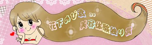 hanashita-tpo