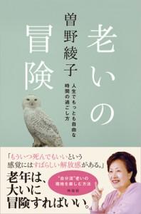 『老いの冒険』興陽館