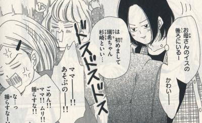 椎名さんがモデルの漫画家・黒野春子。椎名さんのお子さんも定位置は一緒。 ©椎名チカ/小学館