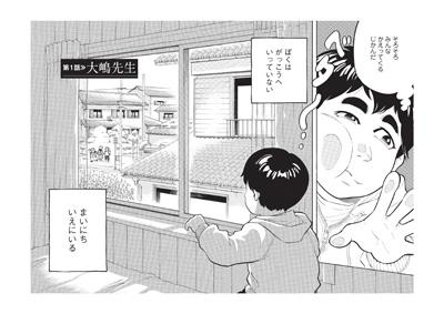(C)棚園正一/双葉社