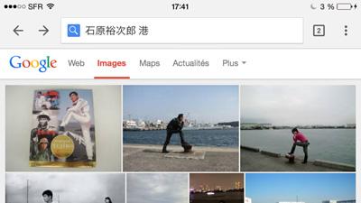 Google画像検索結果スクリーンショット:7月15日閲覧