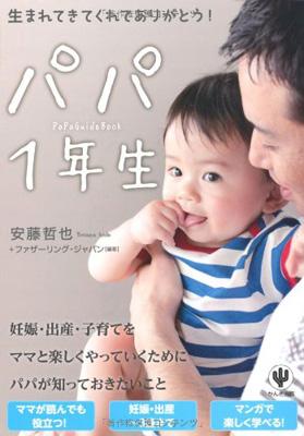 『パパ1年生』(かんき出版)