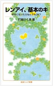 Uchikoshi01_b