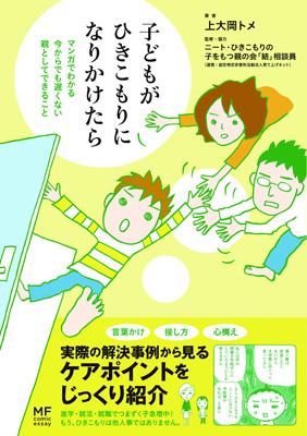 『子どもがひきこもりになりかけたら』(KADOKAWA)