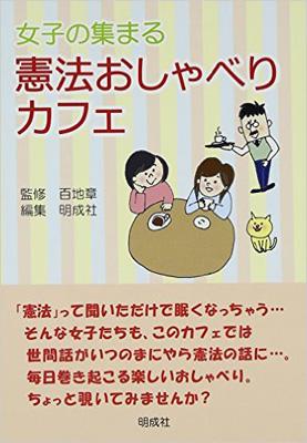 『女子の集まる 憲法おしゃべりカフェ』(明成社)