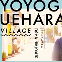 yoyogiueharas