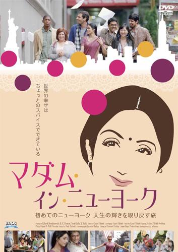 『マダム・イン・ニューヨーク』 ガウリ・シンデー監督