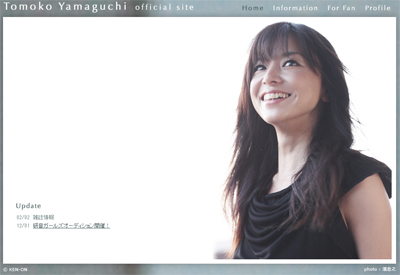 山口智子オフィシャルサイトより
