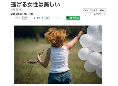 日経ビジネスオンライン「逃げる女は美しい」より(現在は削除済み)