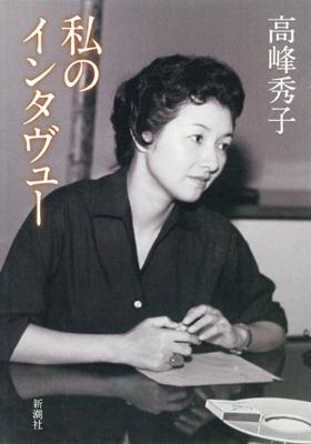 高峰秀子『私のインタヴュー』(新潮社)