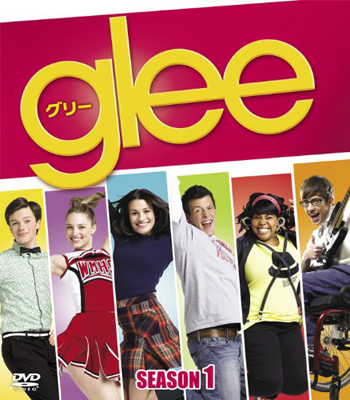 『glee/グリー シーズン1』(20世紀フォックス・ホーム・エンターテイメント・ジャパン)