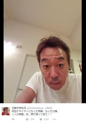 三村マサカズtwitterより