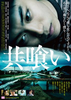 (C)田中慎弥/集英社・2012「共喰い」製作委員会