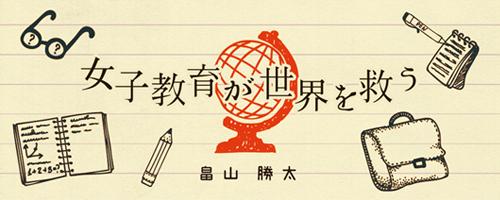 女子教育が世界を救う/畠山勝太