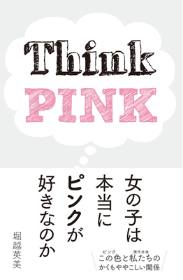 『女の子は本当にピンクが好きなのか』(Pヴァイン)