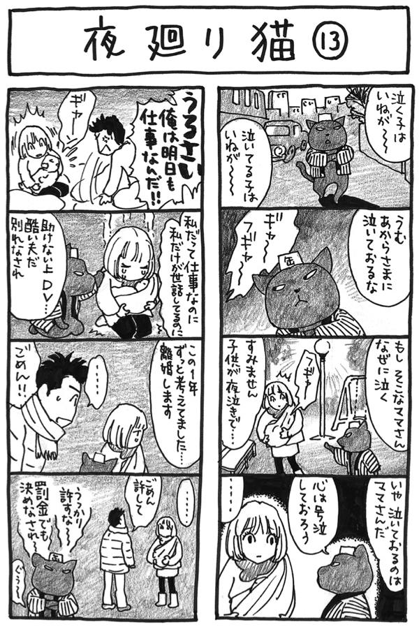YomawariNeko_c