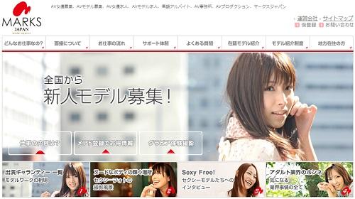 MARKS JAPAN公式サイトより