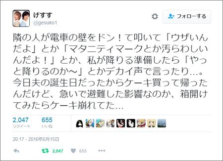 gesuko1さんTwitterより