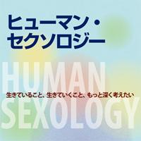 human_sexologys