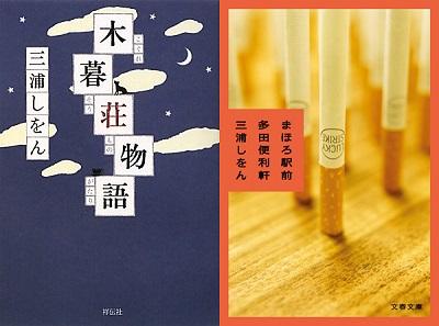 左)『木暮荘物語』(祥伝社)/右)『まほろ駅前多田便利軒』(文藝春秋)