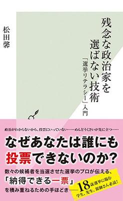 『残念な政治家を選ばない技術 「選挙リテラシー」入門』(光文社新書))