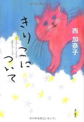 『きりこについて』(角川文庫)