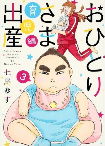 七尾ゆず『おひとりさま出産』3巻(集英社クリエイティブ)