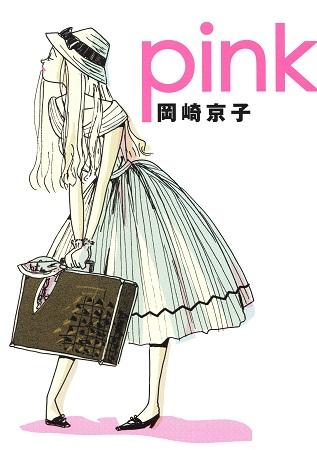 『pink』(マガジンハウス)