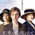 Suffragette02s