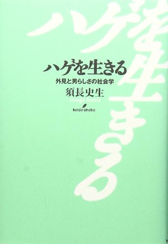 『ハゲを生きる─外見と男らしさの社会学』(勁草書房)