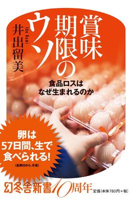 『賞味期限のウソ 食品ロスはなぜ生まれるのか』(幻冬舎新書)