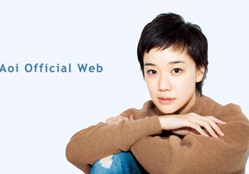蒼井優オフィシャルサイトより