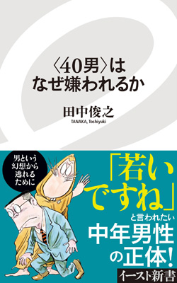 田中俊之『<40男>はなぜ嫌われるか』(イースト・プレス)