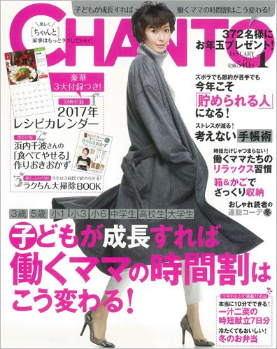 「CHANTO 2017年 01月号主婦と生活社