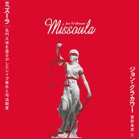 missoula1216s