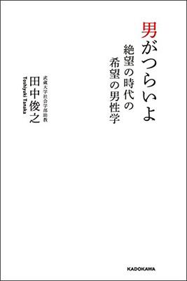 田中俊之『男がつらいよ 絶望の時代の希望の男性学』(KADOKAWA)