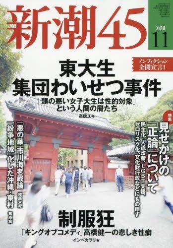 新潮45 2016年 11 月号