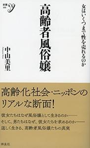 KoreishaFuzokujo
