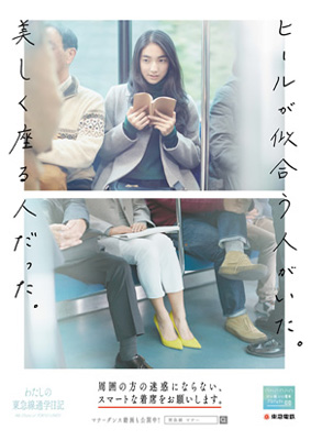 「わたしの東急線通学日記 | いい街いい電車プロジェクト」より