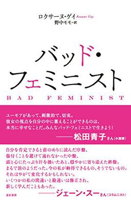 『バッド・フェミニスト』(亜紀書房)