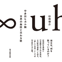 utada0221s
