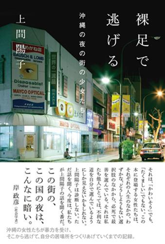 『裸足で逃げる 沖縄の夜の街の少女たち』(太田出版)