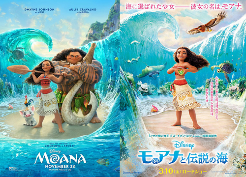 ディズニー『モアナと伝説の海』~ポスターは日米でなぜ異なる?の画像1