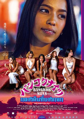自分探しのために「娼婦は女神」「タイは楽園」と消費しない、知的で誠実な映画『バンコクナイツ』の魅力/鈴木みのり×ハン・トンヒョンの画像1