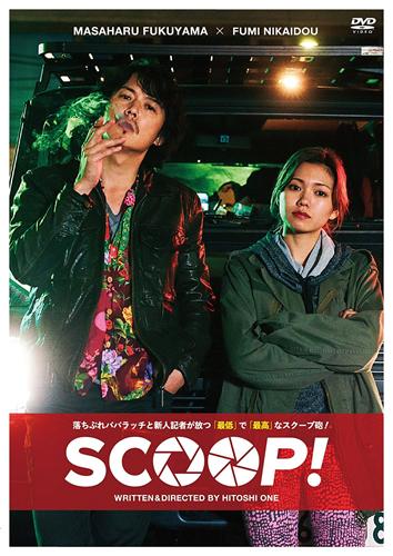 DVD発売 『SCOOP!』大根仁監督の画像1