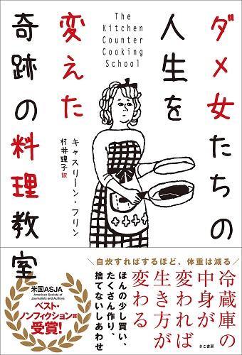 『ダメ女たちの人生を変えた奇跡の料理教室』(きこ書房)