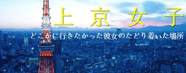 港区女子に憧れていた顔出しライターが東京で作りたい居場所/上京女子・ケース12の画像1