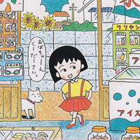 chibimaruko0623s