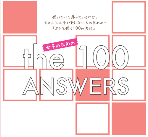 『ゴムを使う100の方法 女子のための the 100 ANSWERRS』